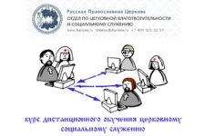 Курс дистанционного обучения церковной социальной работе