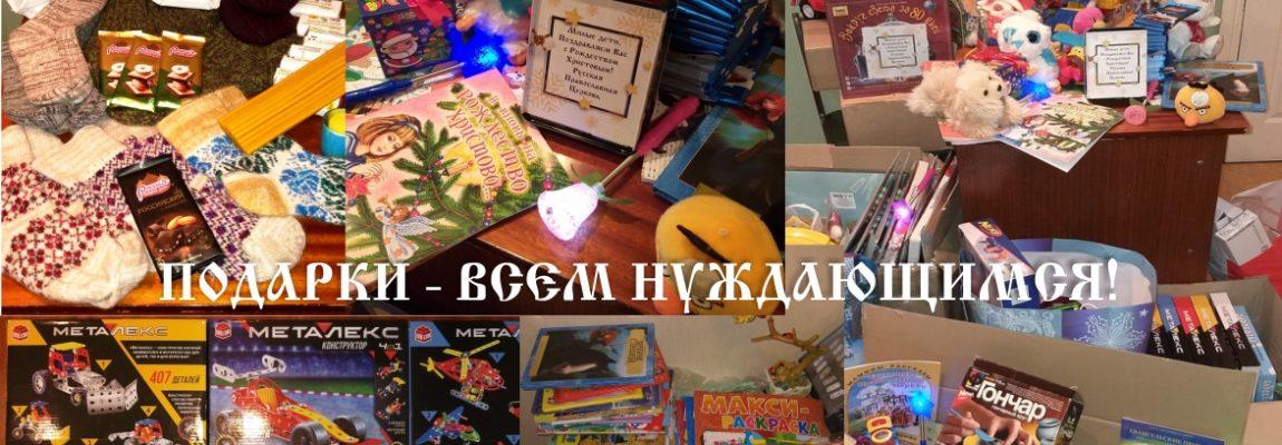 Праздники завершаются, а вручение подарков — нет! Зимняя поздравительная кампания Социального отдела Ижевской епархии продолжается.