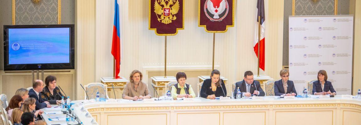 Сотрудники Социального отдела приняли участие в коллегии Минсоцполитики УР